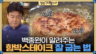 getlinkyoutube.com-백종원, 함박스테이크 타지 않게 굽는 비법은 ′물′! 집밥 백선생 32화