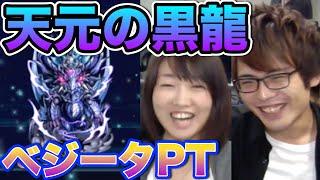 getlinkyoutube.com-【パズドラ】天元の黒龍にスプリングまおがチャレンジ!