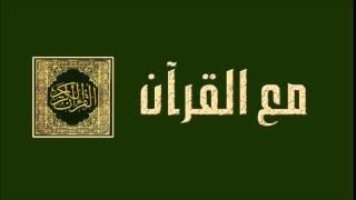getlinkyoutube.com-[ 5 ] مع القرآن ( محمد أيوب' علي جابر' عفان البلوشي' الجهني )