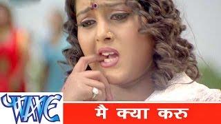 getlinkyoutube.com-मै  क्या करू  Mai Kya Karu -Dinesh Lal Nirahua- Bhojpuri Hot Songs 2015- Vardi Wala Gunda