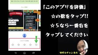getlinkyoutube.com-【モンスト】マルチ募集掲示板 運極ルーム申請の仕方Android版【ゆず☆チャンネル】
