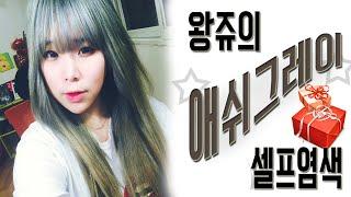 getlinkyoutube.com-(ENG)[왕쥬] 애쉬그레이 셀프 염색(Ash grey self hair-dying )vlog