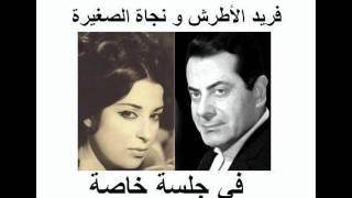 جلسة   خاصة   بين   نجاة  و فريد     الجزء الثاني