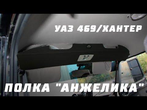 Полка 'Анжелика' (с подсветкой и часами) УАЗ 469