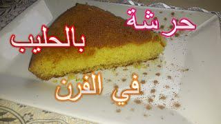 getlinkyoutube.com-Moroccan Semolina Cake حرشة بالحليب بالفرن - كيك السميد المغربي