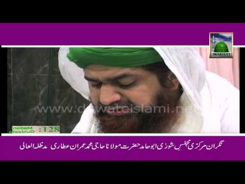 Golden Words in Urdu - Backbiting in Islam - Haji Imran Attari