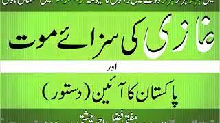 Ghazi Mumtaz Husain Qadri zindaabad (Mufti fazal ahmad chishti Sahib)