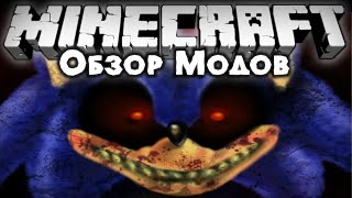 getlinkyoutube.com-SONIC.exe (Creepypasta) [Обзор модов #312]