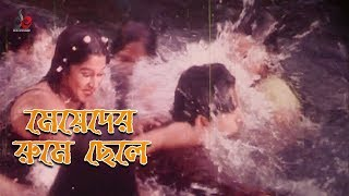 Meyeder Roome Chele | Movie Scene | Amin Khan | Moyuri | Dildar | Ladies Water Park
