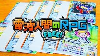 1000円分ガシャる!全60種【電波人間のRPG】FREEカードダス3DSで使える!part2