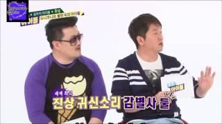 getlinkyoutube.com-[ENGSUB] 140528 Hyosung @ Weekly Idol [READ DESC.]