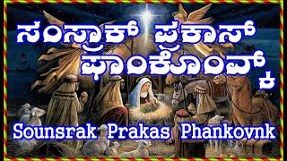 getlinkyoutube.com-Sounsrak Prakas Phakovnk (Konkani Christmas Song)