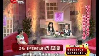 getlinkyoutube.com-新老娘舅20130910:88年女孩嫁给富二代真的幸福吗?(上)