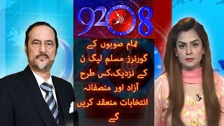 92at8 | Exclusive Interview With Babar Awan | Saadia Afzaal | 20 June 2018 | 92NewsHD