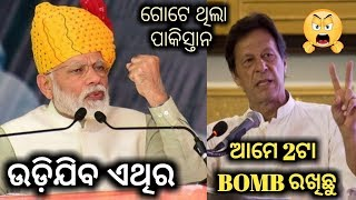 India Pakistan New Narendra Modi Special Video | Ind Vs Pak || Berhampur Aj..