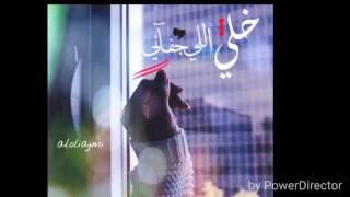 جديد شيلات 2016  : راشد الجزوى شيلة خلي اللي جفاني
