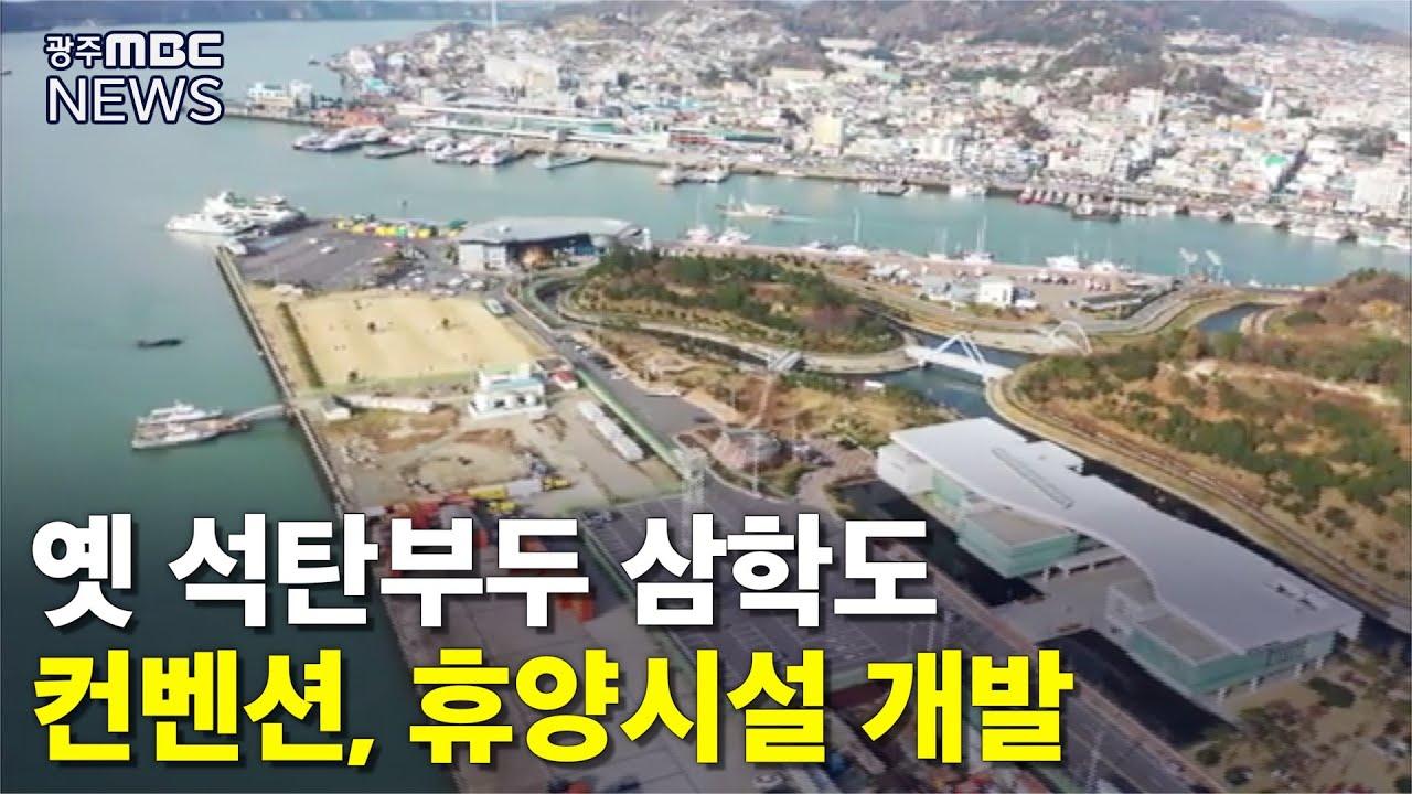 '옛 석탄부두 랜드마크로'..삼학도 대변신
