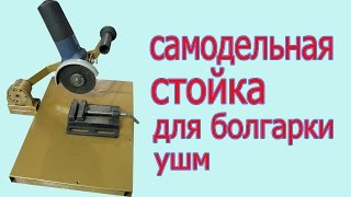 getlinkyoutube.com-Самодельная стойка для болгарки. Homemade stand for grinder.