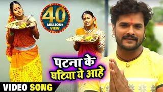 2017 का सबसे हिट छठ गीत | Khesari lal Yadav | Kajal Raghwani | पटना के घटिया ये आहे | Hit Chath Song