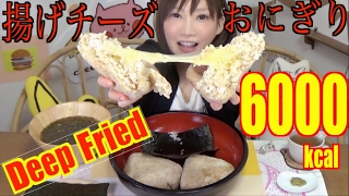 getlinkyoutube.com-【MUKBANG】 Deep Fried Cheese Soy Rice Balls ! 5 Rice Cups + 1Kg Of Soup, 3Kg, 6000kcal [CC Available]