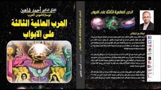 getlinkyoutube.com-الفلكى الدكتور احمد شاهين يكشف فى كتابه الجديد (( الحرب العالمية الثالثة على الابواب ))