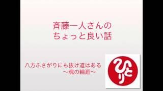 getlinkyoutube.com-斉藤一人さん 八方ふさがりにも抜け道がある