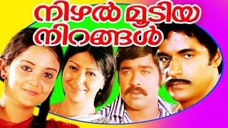 Malayalam Super Hit Full Movie | NIZHAL MOODIYA NIRANGAL | Ratheesh,Sharada & Ambika