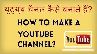 getlinkyoutube.com-How To Make A Youtube Channel? Naya Youtube channel kaise banate hain? Hindi video