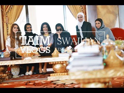 #TAIMVLOGS S02E15 |  ابطال الانستغرام في صحراء سويحان \ هذا الفلوق لازم تشوفونه