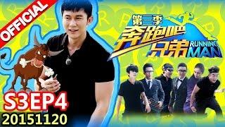 "getlinkyoutube.com-[ENG SUB] Running Man S3EP4 ""RM vs Alliance"" 20151120【ZhejiangTV HD1080P】"