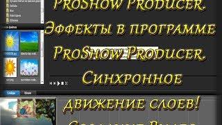 getlinkyoutube.com-ProShow Producer. Эффекты в программе ProShow Producer. Синхронное движение! Создание Видео.