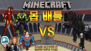 getlinkyoutube.com-진호의 마인크래프트 히어로전 몹배틀 멀티편 어벤져스.슈퍼맨 VS 몹질라 & Minecraft Mod Battles AVENGERS.SUPERMAN VS MOBZILLA