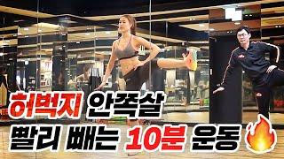 getlinkyoutube.com-허벅지 안쪽살 승마살 빨리 빼는 10분 유산소 운동