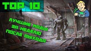 getlinkyoutube.com-Fallout 4 Лучшие моды за первую неделю / Fallout 4 ТОП 10 лучших модов