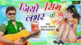 जिओ सिम लभर के - Jio Sim Labhar Ke - Subash Tiwari - Bhojpuri Songs