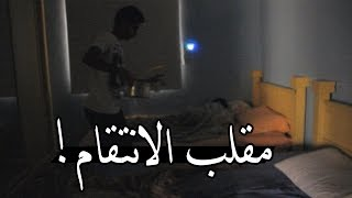 مقالب : مقلب الانتقام ! - خليتوا يفطر !! | Prank zSHOWz