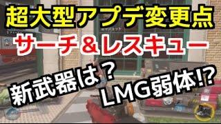 getlinkyoutube.com-【COD:IW:実況】〜大型アップデートで大量の変更点!!! 『LMG弱体化!?』『新武器は?』〜【オパシ:サーチアンドレスキュー】