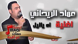getlinkyoutube.com-عماد الريحاني - اة ياليل | اغاني عراقي