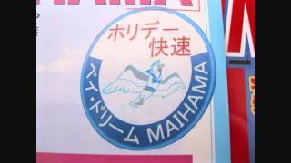 getlinkyoutube.com-武蔵野線 接近放送(ホリデー快速ベイ・ドリームMAIHAMA号)