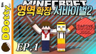getlinkyoutube.com-황무지 생존기!! [영역확장 서바이벌2 #1편] - Captive 2 - 마인크래프트 Minecraft [도티]