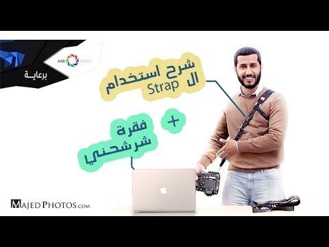٣- حلقة حزام الكاميرا  -  ( Strap ) + فقرة شرشحني للصور