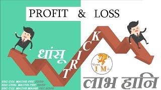 लाभ-हानि की ट्रिक Super Trick of Profit loss,, Maths Trick   Effective Study