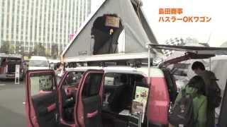 getlinkyoutube.com-【紹介】キャンピングカー特集 ハスラーOKワゴン