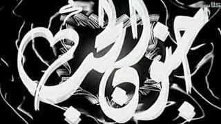getlinkyoutube.com-فيلم  جنون الحب  ١٩٥٤ انور وجدى وراقية ابراهبم إخراج محمد كريم على سينماتيك مصرى