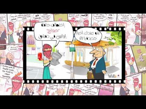 ويكي شام | كاريكاتير | 03 | حجاج عكيفك