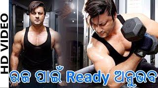 Ollywood  Superstar Anubhav Mohanty || Bodybuilding || Upcoming Odia Movie || HD
