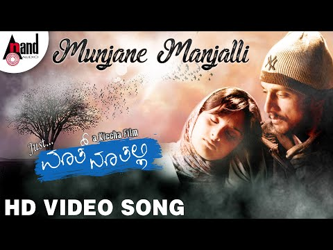 JUST MATH MATHALLI - Munjane Manjalli