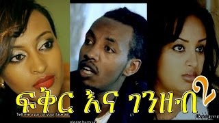 getlinkyoutube.com-Ethiopian Movie - Fikirna Genzeb (ፍቅር እና ገንዘብ) Full 2015