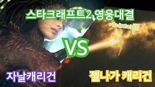 [스타크래프트2 영웅대결] 자날캐리건 vs 젤나가 캐리건