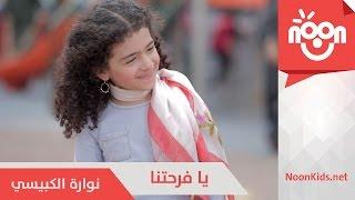 نوارة الكبيسي - يا فرحتنا   Nawarah Alkobaisi - Ya Far7itna